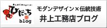 ひだっちブログ 井上工務店