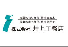株式会社井上工務店