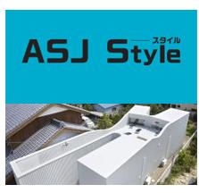 ASJスタイル